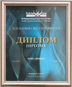 nagrady-biol-diplom-12-mezhdunarodnoj-vystavki-posudy
