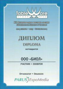 Награды Биол Диплом 13 международной выставки посуды