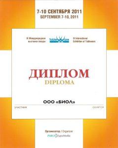 Награды Биол Диплом 9 международной специализированной выставки ярмарки