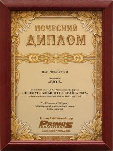 nagrady-biol-diplom-primus-ambiente-ukraina-2012