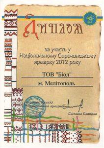 Награды Биол Диплом Сорочинской ярмарки 2012