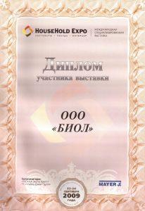 nagrady-biol-diplom-mezhdunarodnoj-vystavki-posudy-2009