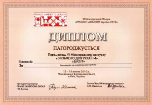 nagrady-biol-diplom-pobeditelya-6-mezhdunarodnogo-konkursa-sdelano-dlya-ukrainy