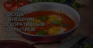 Посуда с внешним декаротивным покрытием