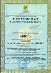 Сертификат ISO Биол укр