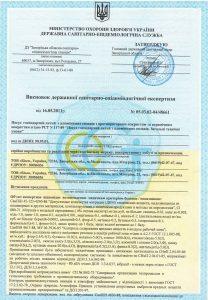 Сертификат санэпидем станции Биол укр