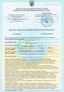 sertifikat-biol-sanepidem-ukr-1