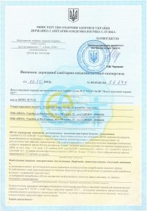 sertifikat-biol-sanepidem-ukr-2
