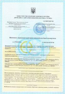 sertifikat-biol-sanepidem-ukr-3