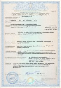sertifikat-biol-sootvetstviya-ukr-1