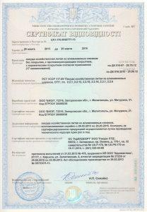 Сертификат соответствия Биол укр