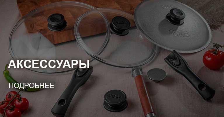 аксессуары рус