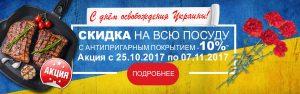 День освобождения Украины слайд