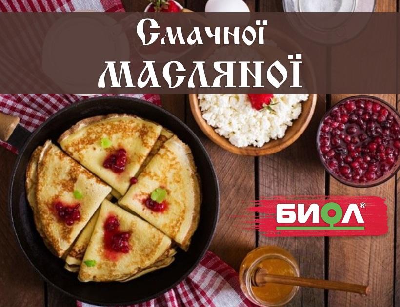 Масляна - чудове, веселе і життєрадісне свято закінчення зими і настання довгоочікуваної весни.