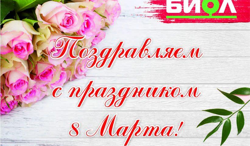 8е марта_поздравление_2018