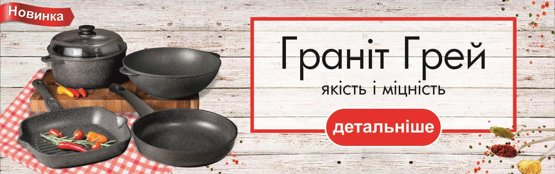 новинка_гранит грей_укр
