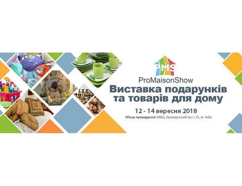 Примите участие в выставке посуды TableWare Trade Show (12 - 14 сентября, МВЦ)
