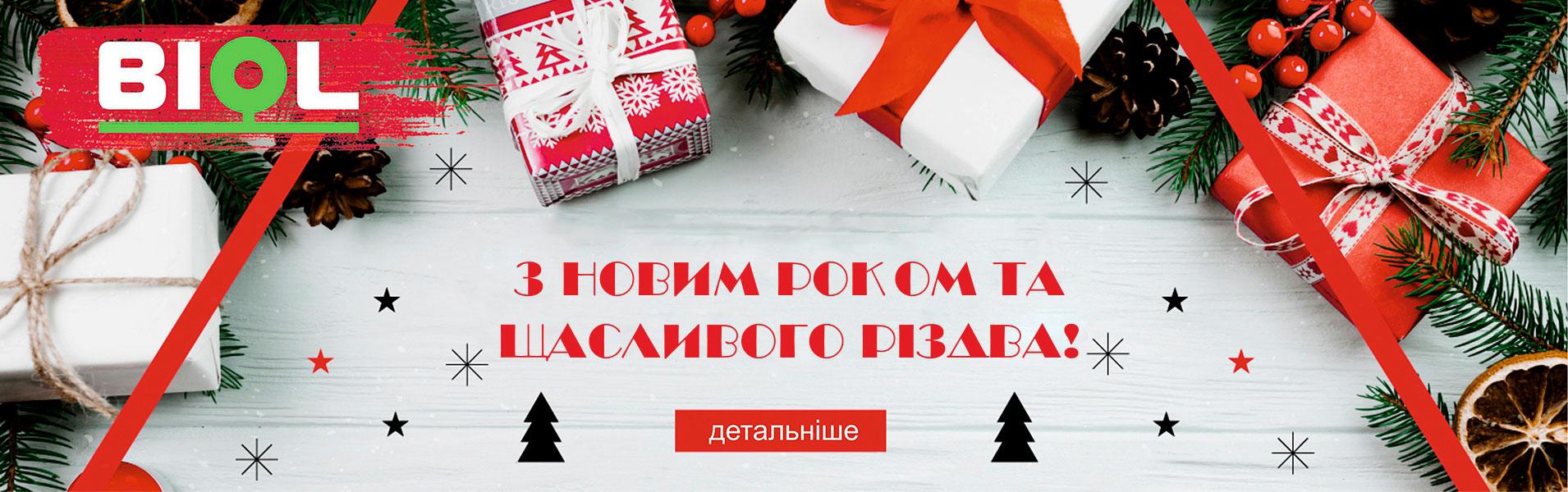 С Новым Годом - БИОЛ