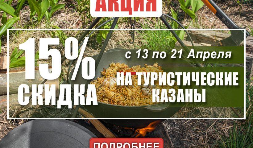 aktsiya-piknik-tm-biol-2019-1
