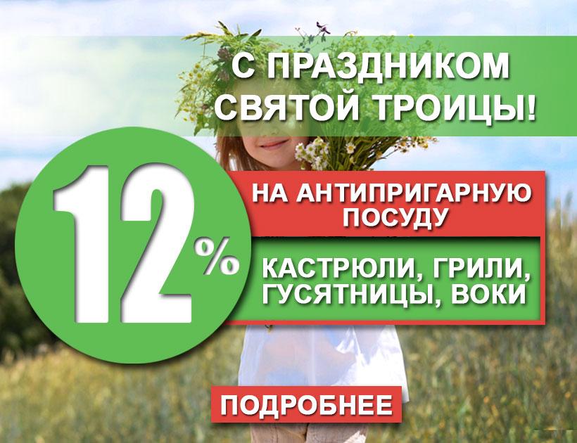 s-prazdnikom-svyatoy-troitsy-tm-biol