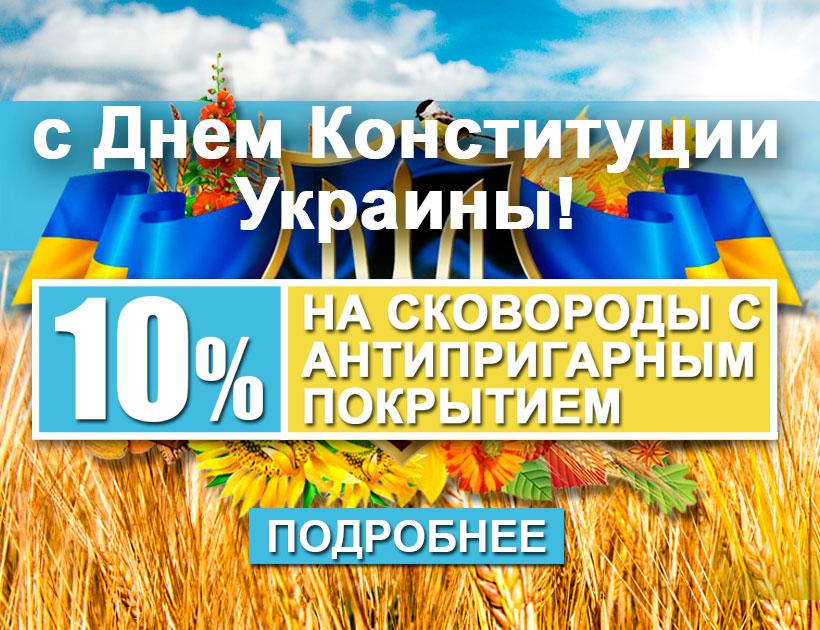С Днём Конституции Украины — TM BIOL 2019