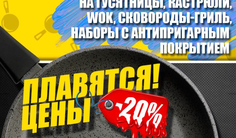Акція «Ціни плавляться» — TM BIOL 2019