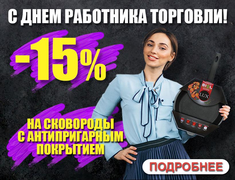 С Днём работника торговли — TM BIOL 2019