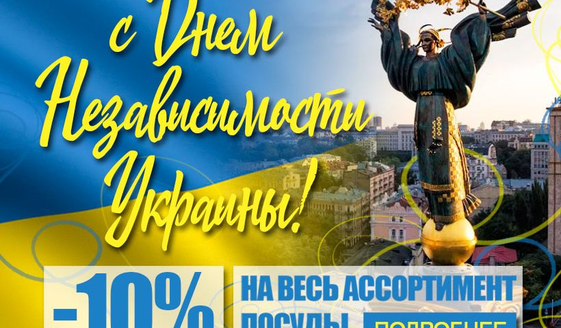 s-dnem-Nezavisimosti-ukrainy-tm-biol-2019