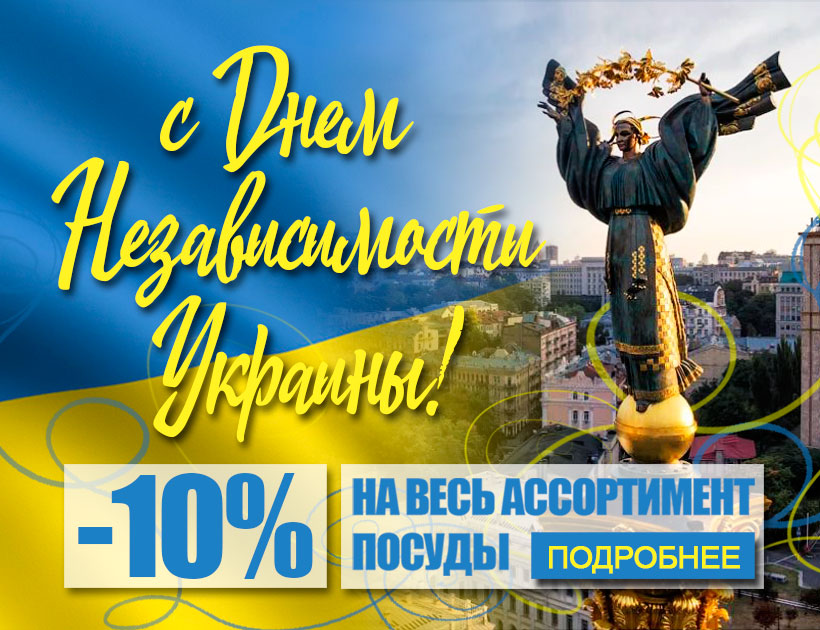 З Днем Незалежності України — TM BIOL 2019