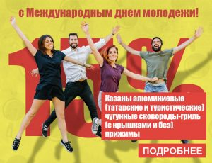С Международным днём молодежи — TM BIOL 2019