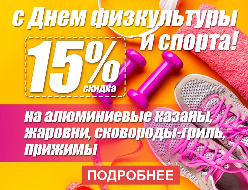 s-dnem-sporta-tm-biol-2019
