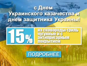 С Днём защитника Украины — TM BIOL 2019