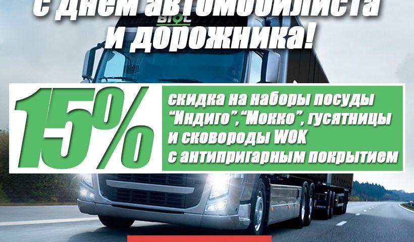 С Днём автомобилиста — TM BIOL 2019