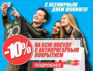 С Днём шопинга — TM BIOL 2019
