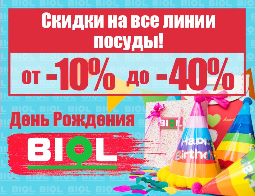 """День Рождения """"BIOL"""""""