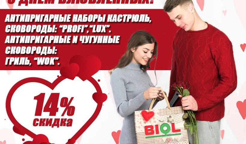 З Днем закоханих – TM BIOL 2020