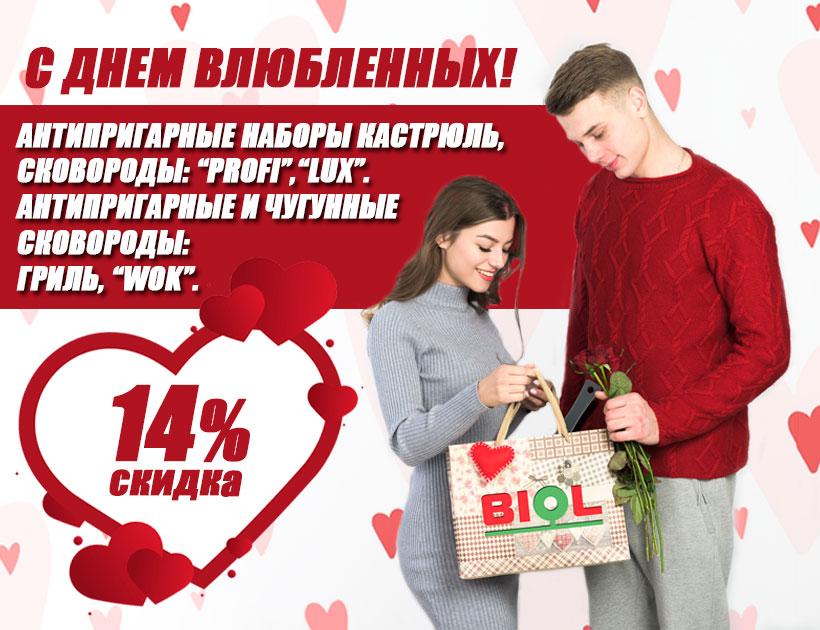 С Днём влюблённых — TM BIOL 2020