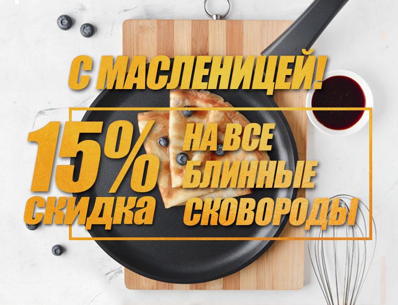 s-maslenitsey-tm-biol-2020-ru