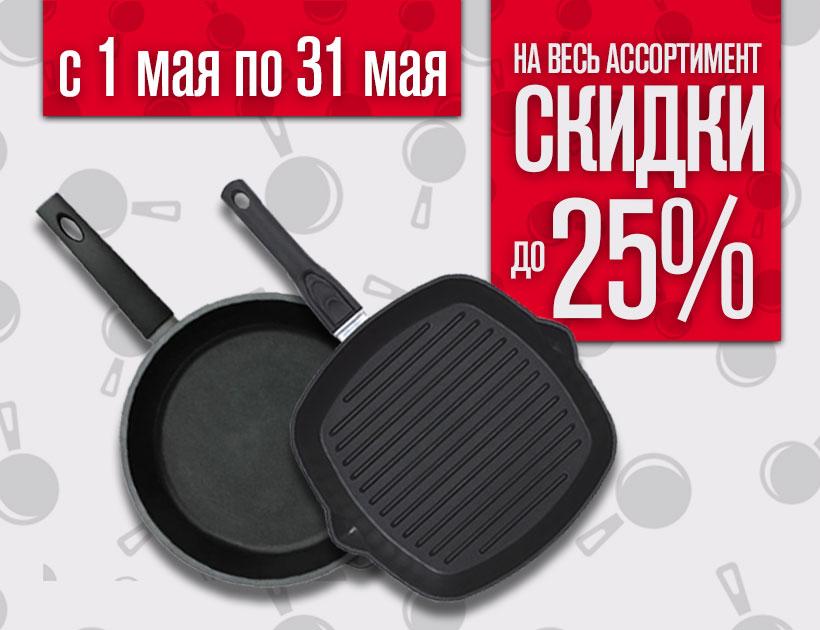 """Акция """"Май - 2020"""" - TM BIOL"""