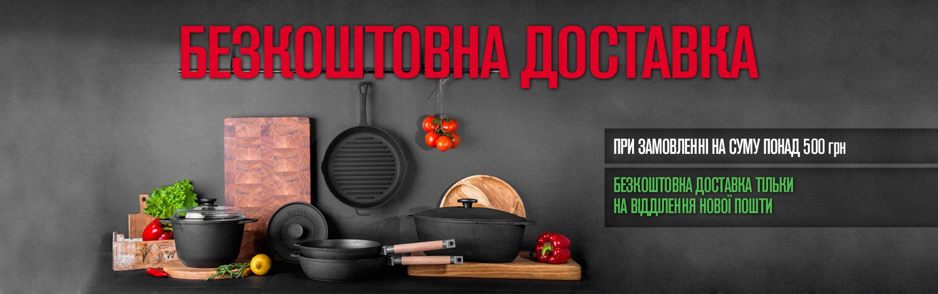 Бесплатная доставка Новой Почтой от 500 грн TM BIOL
