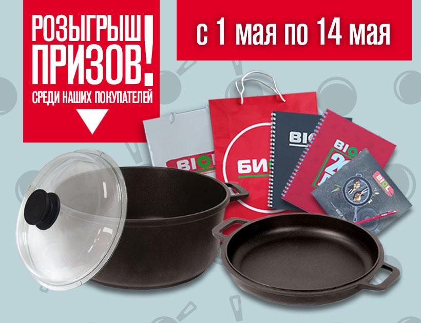 """Конкурс """"Май - 2020"""" - TM BIOL"""