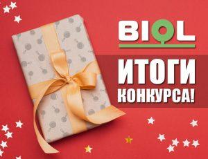 itogi-konkursa-s-010520-po-150520-tm-biol