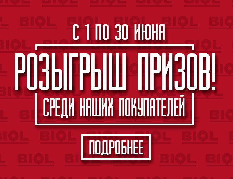 Конкурс «Июнь — 2020» — TM BIOL