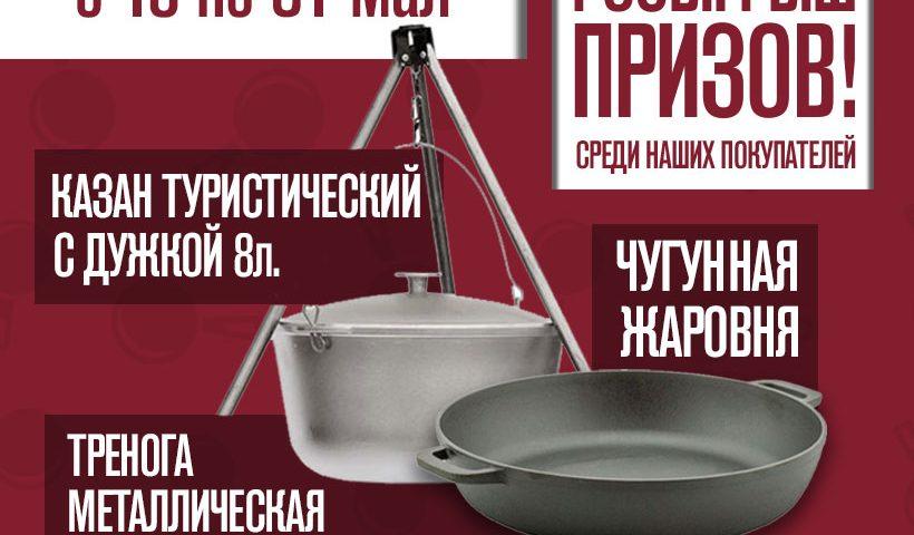 """Конкурс 2 """"Травень – 2020"""" – TM BIOL"""