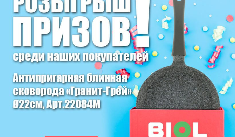 Конкурс «Липень – 2020» – TM BIOL