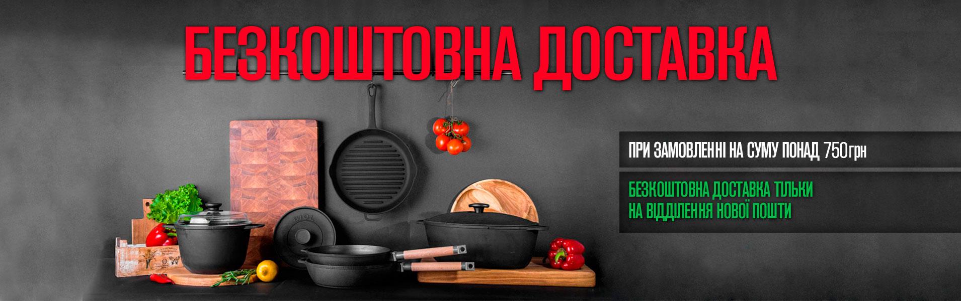 Бесплатная доставка Новой Почтой от 750 грн TM BIOL