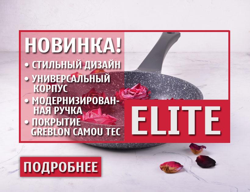 Новинка от TM BIOL — Линия «ELITE»