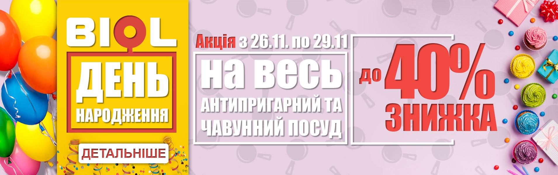 День Рождения «BIOL» — 2020