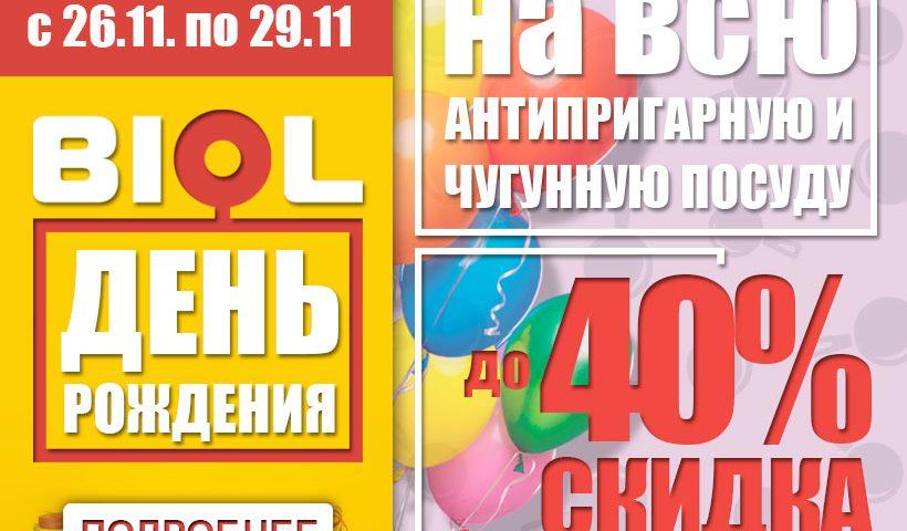 День Народження «BIOL» — 2020