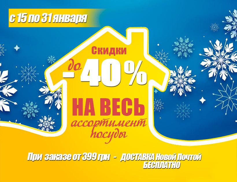 Акція з 15.01.2021 по 31.01.2021 TM BIOL 2021